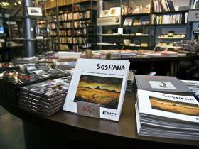 Soshana Catalog